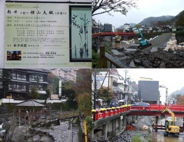 新井旅館を訪問すると工事中デジカメ写真画像