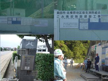 島田市:ごみ焼却施設建設工事.完全無修正写真画像