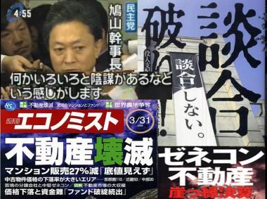 厳しい日本経済の特にゼネコン業界の丸秘写真