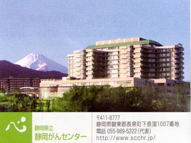 静岡がんセンター完全無修正デジカメもろ写真画像