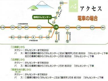 静岡がんセンターまでのアクセス完全無修正デジカメ編集もろ見え写真