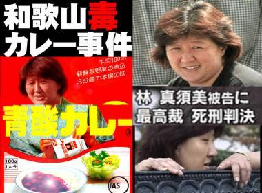 和歌山[毒]カレー事件:林眞須美被告に死刑判決!完全無修正写真画像
