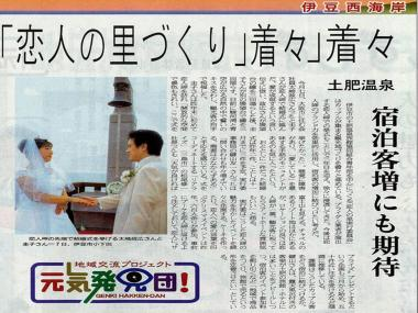 完全無修正デジカメ写真:「恋人岬」土肥温泉