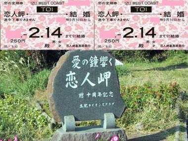 完全無修正デジカメ写真「恋人岬定期券」:恋人岬↔結婚