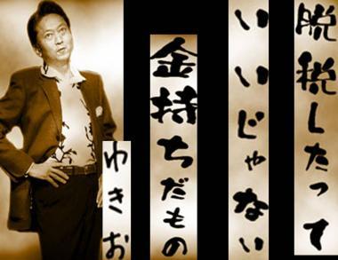 鳩山総理大臣の本音