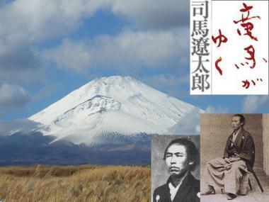 富士山を見た坂本龍馬