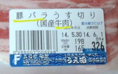 完全修正デジカメ写真画像偽装表示:豚肉かよ?牛肉どっちだよ?