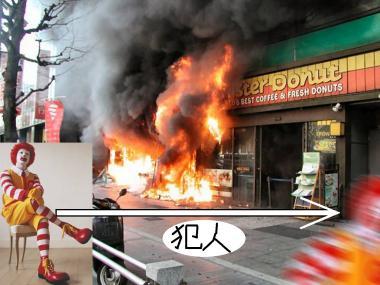 完全無修正「ライバルの放火犯人証明写真」
