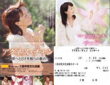 完全無修正デジカメ写真:アグネス・チャンのコンサートチケット