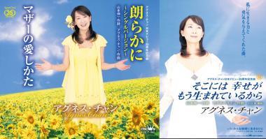 完全無修正デジカメ写真:アグネス・チャンの作詞が池田先生