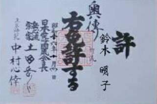 完全無修正写真:母:鈴木明子の詩吟免許証