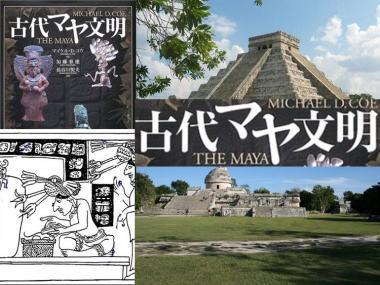 完全無修正写真:古代マヤ文明の謎