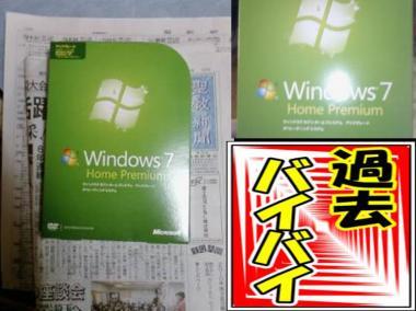 完全無修正写真画像:Microsoft「Windows7」購入