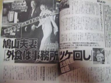 完全無修正写真画像:鳩山夫婦の故人献金で元秘書起訴の最中にグルメ外食は事務所ツケ回し