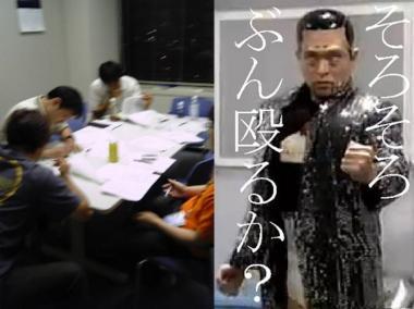 完全無修正画像:日構CSS横浜支店と打ち合わせ