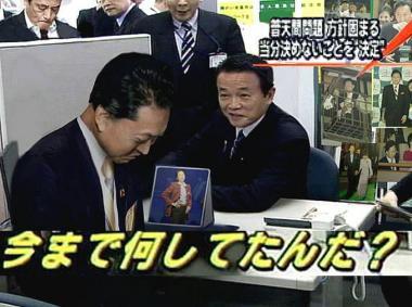 完全無修正デジカメ編集写真:鳩山首相は麻生元首相に説教される