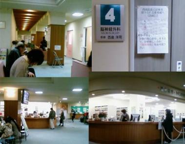 西島病院で診察し薬もらい支払いまでデジカメ写真 3