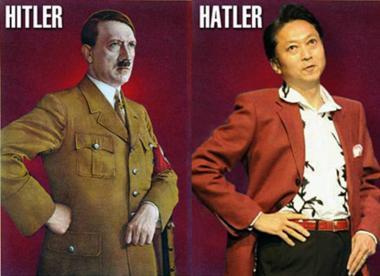 ヒトラー政権同等の民主ポッポッポッの鳩山由紀夫ハトラー:完全無修正デジカメ写真