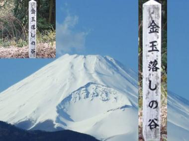 富士山が見える付近にある金玉落しの谷がある:完全無修正編集写真画像