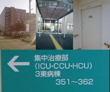 国立静岡東部医療センターの集中治療部のHCU部へ移る:完全無修正デジカメ写真