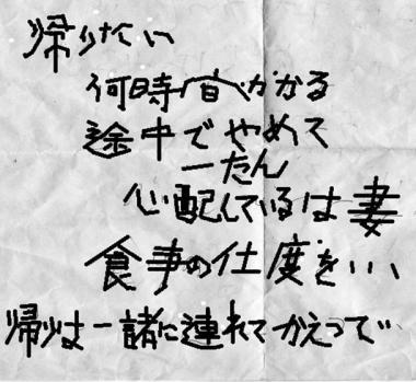 静岡東部医療センター入院中の父のメモ 1 :完全無修正画像