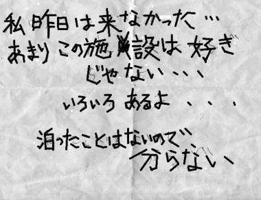 静岡東部医療センター入院中の父のメモ 2 :完全無修正画像