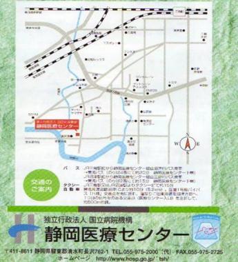 静岡医療センターのパンフレット:完全無修正画像
