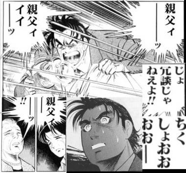 親父の死は静岡東部医療センターのせいだ!冗談じゃぁねえよ!:完全無修正画像