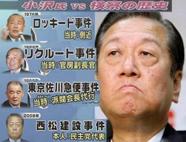 小沢一郎VS検察側の歴史:完全無修正画像