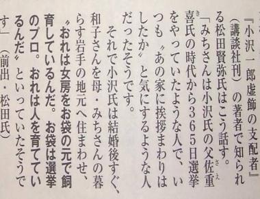 小沢一郎 虚飾の支配者:講談社刊:完全無修正画像