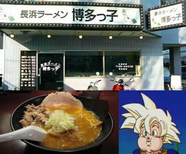 川崎市の長浜ラーメン博多っ子で昼食を:完全無修正画像