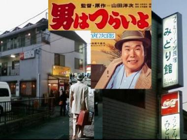 男はつらいよ で川崎市登戸駅近所のファミリー旅館 みどり館へ帰宅:完全無修正写真画像