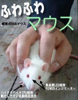 ふわふわマウス・・完全無修正写真画像