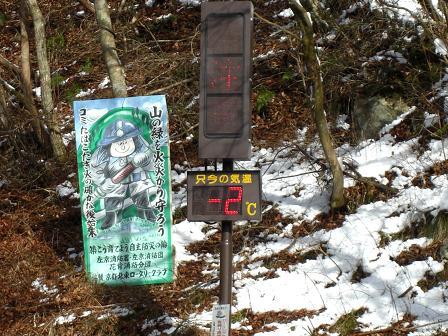 厳冬ライド 006