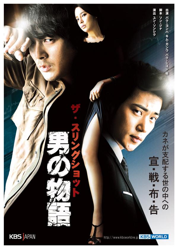 日本版 『男の物語』ポスター