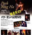パク・ヨンハ公式DVD発売!