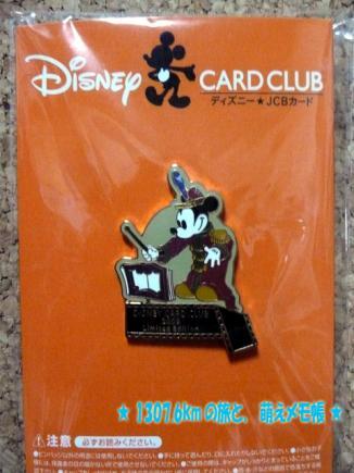 ディズニーカード 記念品01