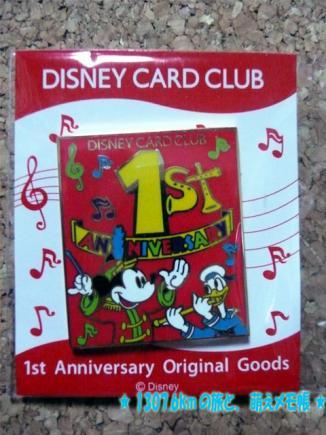 ディズニーカード 記念品