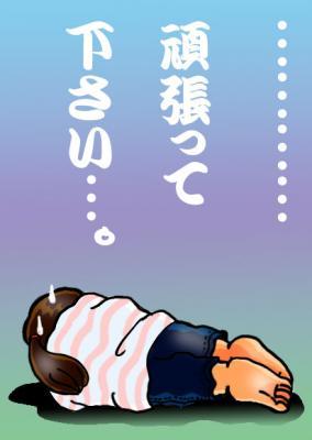 絵日記8・17横浜3連敗