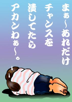 絵日記8・27中日負け