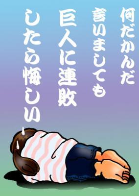 絵日記8・31巨人負け