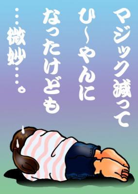 絵日記9・2横浜負け