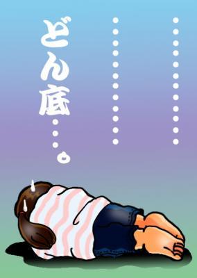 絵日記9・5広島負け