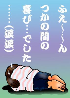 絵日記9・7広島負け金村さん