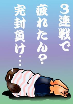 絵日記9・12広島負け!