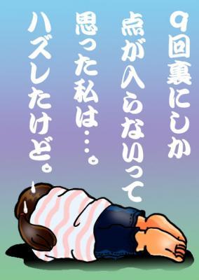 絵日記9・14阪神また負け