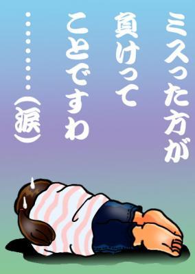 絵日記9・16中日負け