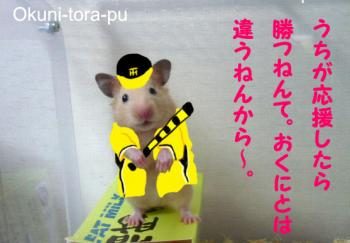 絵日記9・17ハム子応援中・中日