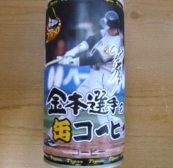 絵日記9・18缶コーヒー1