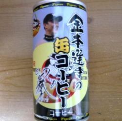 絵日記9・18缶コーヒー2